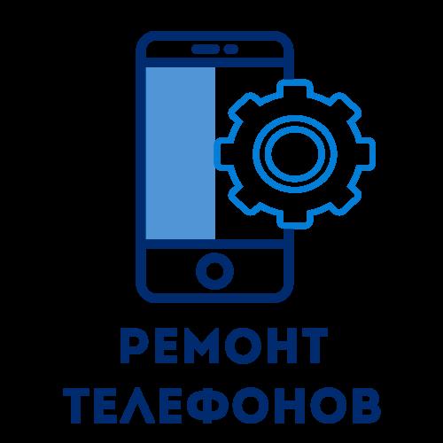 Ремонт телефонов / смартфонов в Рязани