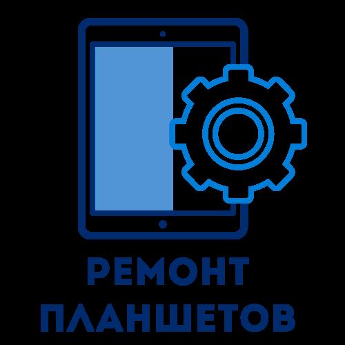 Ремонт планшетов в Рязани