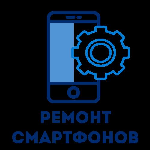 Ремонт смартфонов, телефонов в Рязани